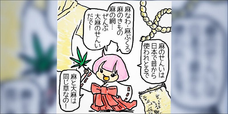 hemp mascot character 1 Asamiko Chan Is Your New Favorite Hemp Mascot From Japan