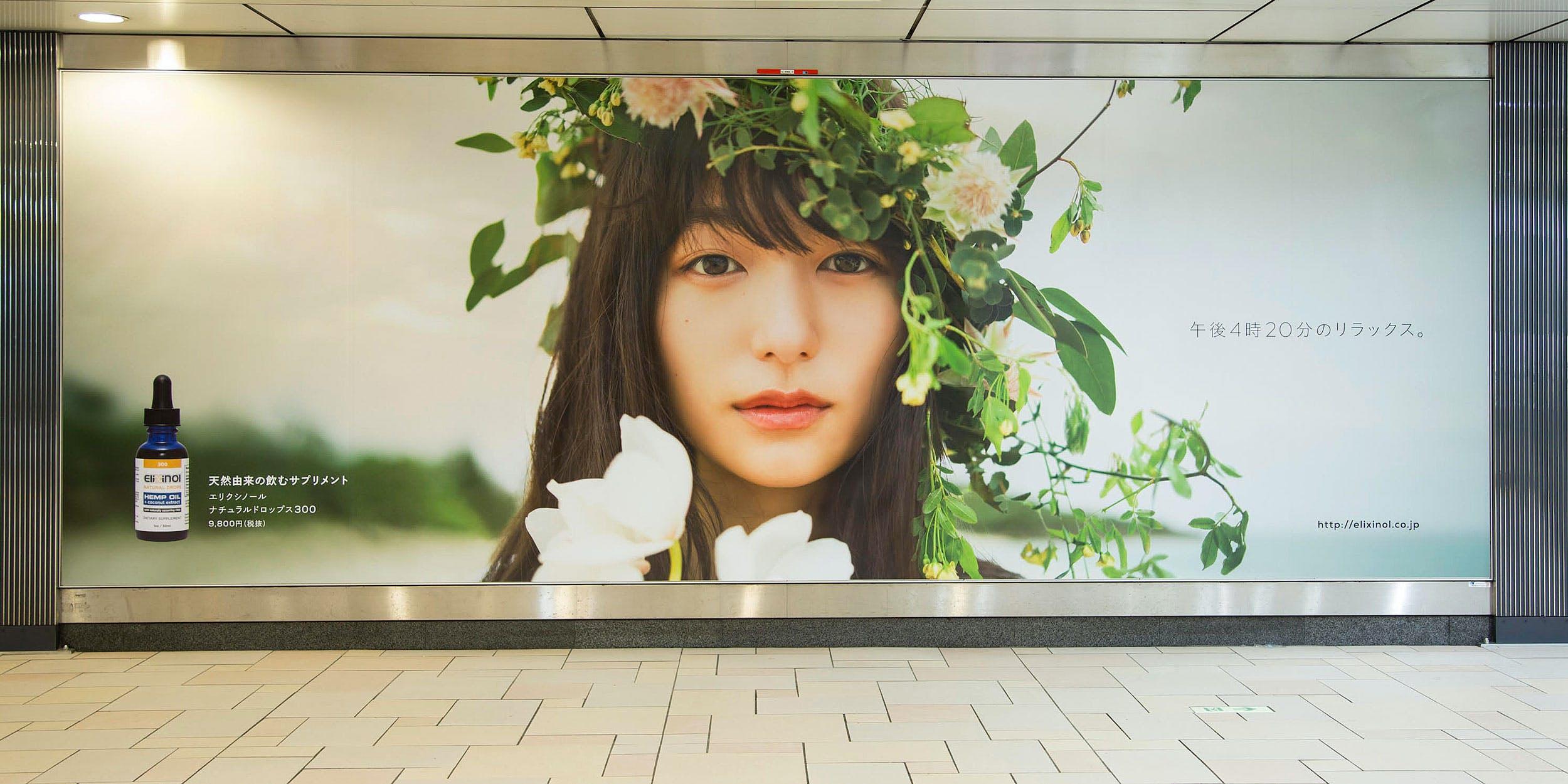 Japan CBD Oil Advertisement